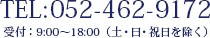 TEL:052-462-9172