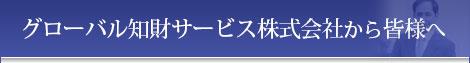 藤岡国際特許事務所から皆様へ