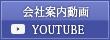 会社案内動画Youtube
